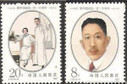 China Stamps - 1987 , J137 , Scott 2082-83 110th Anniv. of Birth of Liao Zhougkai - MNH, VF - (92082)