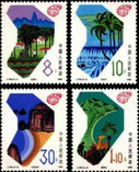 China Stamps - 1988, J148 Scott 2141-4 Establishment of Hainan Province - Set of 4 stamps - MNH, F-VF - (92141)