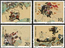 China Stamps - 1989, T138, Scott 2216-19 The Outlaws of the Marsh (2nd Series) - MNH, F-VF - (92216)