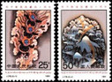 China Stamps - 1991, J176 , Scott 2326-27 40th Anniv. of Peaceful Liberation of Tibet, MNH, F-VF - (92326)