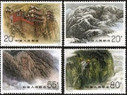 China Stamps - 1991, T163 , Scott 2342-45 Mount Hengshan, MNH, F-VF - (92342)