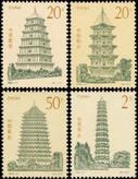 China Stamps - 1994-21 , Scott 2545-48 Ancient Pagodas of China - MNH, F-VF - (92545)