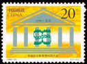 China Stamps - 1996-25 , Scott 2723 The 96th Conference of Inter-Parliamentary Union - MNH, F-VF - (92723)