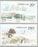 China Stamps - 1996-28 , Scott 2733-34 City Outlook (Joint issue by China and Singapore) - MNH, VF - (92733)