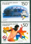 China Stamps - 1997-15 , Scott 2799-2800 The Eighth National Games of the People's Republic of China, MNH, VF - (92799)