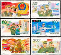 China Stamps - 1998-4 , Scott 2839-44 The People's Police of China, MNH, F-VF - (92839)