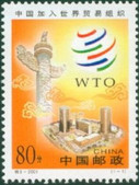 China Stamps - 2001-t3, Scott 3156 The Accession of China to the World Trade Organization - MNH, F-VF - (93156)
