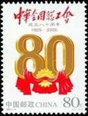 China Stamps - 2005-8, Scott 3432 80th Anniversary of All China Federation of Trade Unions  -  MNH, F-VF - (93432)