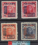 China Stamps - 1950 , Scott 37, 38, 42, 44 Surcharged on Chinese Postal Service for Use in the Northeast Area (Sanyi Print) Dr. Sun Yat-sen Stamps - NGAI, MINT, F-VF - (9003C)