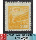 China Stamps - 1950 , Scott 1L144 Gate of Heavenly Peace, NG, MNH, F-VF - (91L1A)