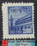 China Stamps - 1950 , Scott 1L148 Gate of Heavenly Peace, NG, MNH, F-VF - (91L1D)