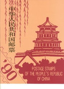 China Stamps - 1990 Year Set in Presentation Folder issued by China National Stamps Corporation, MNH, F-VF - (9225B)