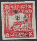 China Stamps - 1949 , Scott 4L24, Pagoda on Yenan Hill Surcharged in Black - MNH, F-VF - (94L24)