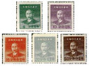 China Stamps - 1949, Sc 975-9, not complete, Dr Sun Yat-sen, MNH, F-VF - (9C00F)