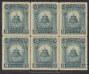 China Stamps - 1923 , Sc 271 , Temple of Heaven -Block of 6 - MNH, F-VF - (9C05M)