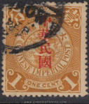China Stamps - 1912, Sc 161, Republic Overprinted by Comercial Press, Shanghai on China Imperial Post, Used - (9C06D)