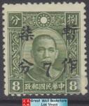 China Stamps - 1941 , Sc 483 , MNH, F-VF - (9C09Q)