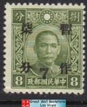 China Stamps - 1941 , Sc 482 , MNH, F-VF - (9C09R)