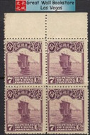 China Stamps - 1923 , Sc 256 Junk (Second Peking Printing) - Block of 4 - MNH, F-VF - (9C0AH)