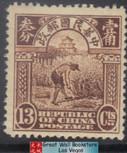 China Stamps - 1915 , Sc 241 NC, First Peking Printing, OG, MLH , F-VF - (9C0C2)