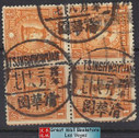China Stamps - 1932, Sc 313 Martyrs Issue  - Block of 4, Tsinghwayuan cancels - Used - (9C0EP)