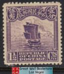 China Stamps - 1923 , Sc 275 Junk (Second Peking Printing) - MNH, F-VF - (9C0F7)