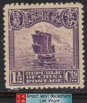 China Stamps - 1919 , Sc 240, Junk (First Peking Printing), MLH, F-VF - (9C0F8)