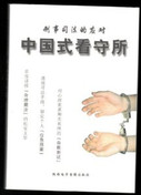 Chinese-style detention center  中国式看守所 刑事司法的应对 (Chinese Edition, NO English) - (WB02)
