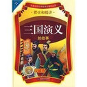 The Three Kingdoms (Storytelling to Kids in 12 CD Audio Sets - Chinese Mardarin only, NO English) - (WB06)