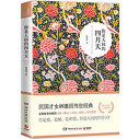 You are the Heaven of the World in April (ni shi renjian de siyuetian) 博集诗意生活系列:你是人间的四月天 平装 - (Simplified Chinese Edition - NO English) - (WB0Y)