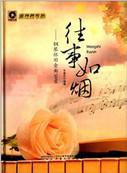 Piano Sheet Music for Chinese Popular Music (NO Lyrics) -  Wangshi Ruyan - (WB19)