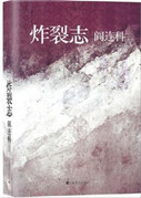 The Chronicles of Zhalie 炸裂志 平装 - (Simplified Chinese Edition, NO English) - (WB1B)