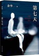 The Seventh Day (di qi tian) 第七天 精装 - (Simplified Chinese Edition, NO English) - (WB1C)