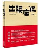 Going Out of Liang Village (chu liang zhuang ji) 出梁庄记 - (Simplified Chinese Edition, NO English) - (WB1F)