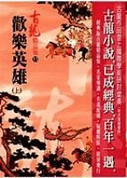 Happy Heroes: huanle yingxiong (3 Vols) 古龍: 歡樂英雄 (Taiwan Import - Traditional Chinese Edition- NO English) - (WB1G)