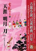 End of the World, Bring Moon, Sword (including Flying Daggers):  Tianya. Mingyue. Dao han fei dao you jian fei dao  (2 Vols) 天涯.明月.刀(下)含飛刀又見飛刀 (Taiwan Import - Traditional Chinese Edition- NO English) - (WB1H)