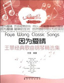 Piano Sheet Music featured Faye Wong's Classict Songs - (WB1Q)