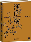 Hanzi Tree (Hanzi Shu) - Simplified Chinese, NO English - (WB1R)