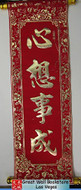 "Chinese New Year Red Banners (Fai Chun) with 4 Chinese ""心想事成 All Wishes Come True"" character phase to signify different good fortunes - with gold embossing on velvet size: 7"" x 22"" (WX9L)"