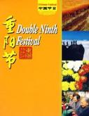 Double Ninth Festival (DVD w/Eng subtitle)(WX0V)