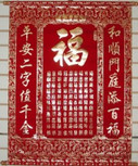 """Chinese Good Fortune Scroll - Velvet with gold embossing size: 24.5"""" x 33.5""""(WX1W)"""