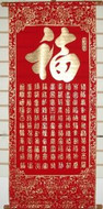 "Chinese Good Fortune Scroll - Velvet with gold embossing size: 18"" x 43""(WX1Y)"