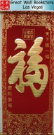 "Chinese Good Fortune Scroll - Chinese Character ""Prosperity"" penned by Emperor Kangxi in Velvet base with with gold embossing size: 18"" x 43""(WX21)"