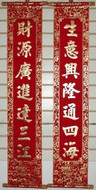"Chinese Good Fortune Couplet Poem Scroll (1 pair) - Velvet with gold embossing size: 8.5"" x 43""(WX28)"