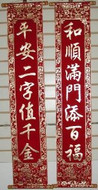 "Chinese Good Fortune Couplet Poem Scroll (1 pair) - Velvet with gold embossing size: 8.5"" x 43""(WX29)"