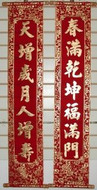"""Chinese New Year Good Fortune Couplet Poem Scroll (1 pair) - Velvet with gold embossing size: 8.5"""" x 43""""(WX2A)"""