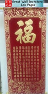 "Chinese Good Fortune Scroll - Velvet with gold embossing size: 14"" x 32""(WX3N)"