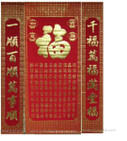 "Chinese Prosperity Scroll Set (3 scrolls) - Velvet with gold embossing Hundred Prosperity Scroll size: 28.00"" x 62"", the two Couplet Poem Scrolls size: 10.50"" x 62""(WX4N)"