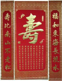 "Chinese Longevity Scroll Set (3 scrolls) - Velvet with gold embossing Hundred Longevity Scroll size: 28.00"" x 62"", the two Couplet Poem Scrolls size: 10.50"" x 62""(WX4P)"