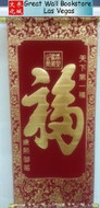 "Chinese Good Fortune Scroll - Chinese Character ""Prosperity"" penned by Emperor Kangxi in Velvet base with with gold embossing size: 14"" x 32""(WX59)"
